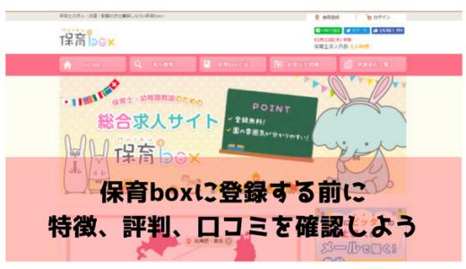 保育box(保育ボックス)ってどんな求人サイト?特徴、評判、口コミを詳しくチェック