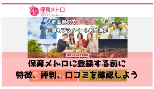 保育メトロの評判・口コミ・特徴を徹底解説|東京に上京したい保育士向け