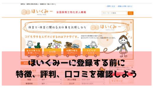 ほいくみーの口コミ、評判・特徴を徹底解説|神奈川・東京の保育士求人探しに