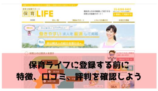 保育LIFE(保育ライフ)はどんな求人サイト?評判、口コミもしっかり確認!