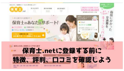 保育士.net(保育士ネット)はどんな求人サイト?特徴、評判、口コミを確認しよう