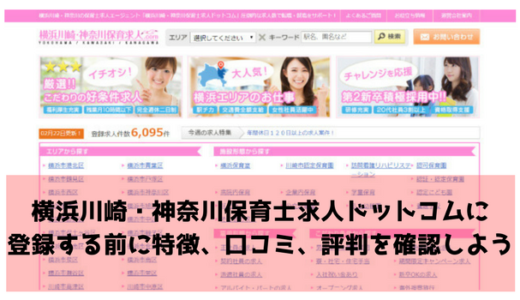 横浜川崎・神奈川保育求人.com(ドットコム)の特徴、評判、口コミまとめ