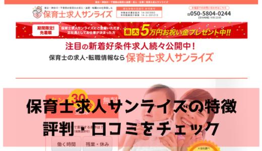 保育士求人サンライズの評判・口コミはどう?最大5万円のお祝い金が貰える転職サイトの特徴は?