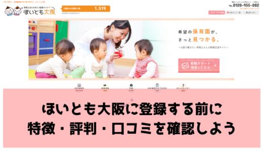 ほいとも大阪(ワークプロジェクト)の評判・口コミ・特徴は?