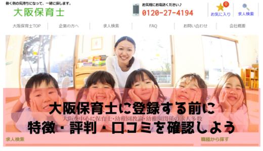 大阪保育士(ほくたい)の求人サイトの特徴・評判・口コミは?