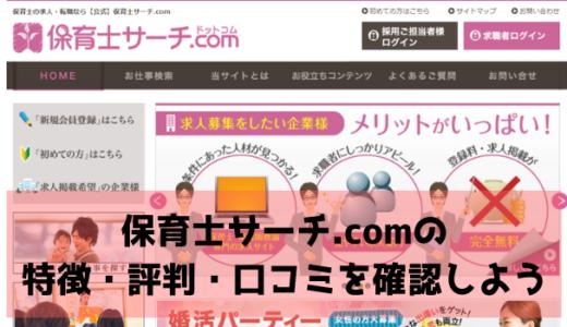 保育士サーチ.com(エクシオジャパン)はどんな求人サイト?特徴、評判、口コミを調査