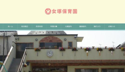 「女塚保育園」ってどうなの?口コミ評判・保育士求人について徹底調査!