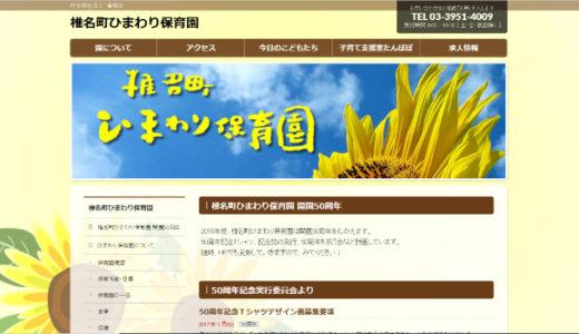 「椎名町ひまわり保育園」ってどうなの?口コミ評判・保育士求人について徹底調査!