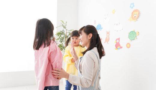 保育士が子ども(保育園児・幼稚園児)と接する時に気をつけること・ポイントとは