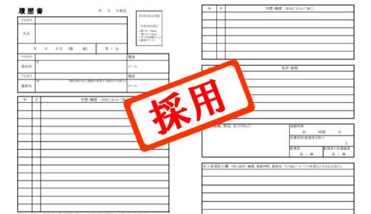 保育士の履歴書の書き方を完全解説!見本(サンプル)&作成方法